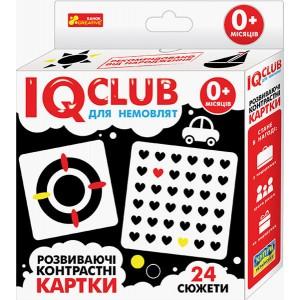 Развивающие контрастные карточки для младенцев 0+ IQ-club для детей (288696)