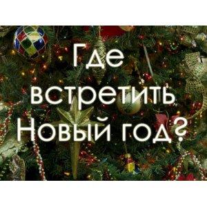 Где встречать Новый год (для тех, кто еще не успел определиться)