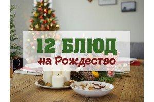 Рецепты основных блюд на Святвечер
